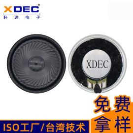 轩达厂家直销50mm花纹8欧0.5W扬声器喇叭
