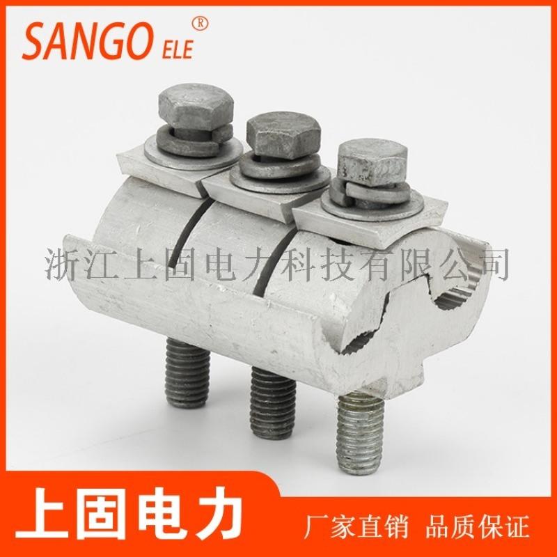 杭州型铝异型并沟线夹配绝缘罩铝并沟三节厂家直销
