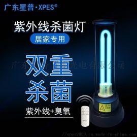广东星普紫外线消毒灯可定时杀菌无臭氧18W