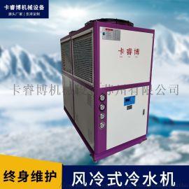 风冷箱式冷水机工业冷水机工厂注塑模具制冷机