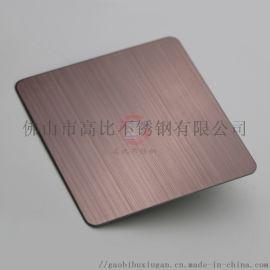 不锈钢镀拉丝红古铜铜板 高比发黑不锈钢彩色板