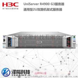 H3C UniServer R4900G3服务器