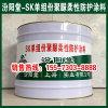 SK单组份聚脲柔性防护涂料、工厂报价、销售供应