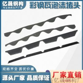 杭州760角驰暗扣彩钢瓦泡沫屋脊檐口堵头亿晟工厂