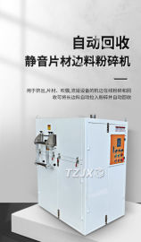 TPU热熔胶网膜边料粉碎机 广东广州 片材边料粉碎
