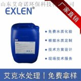 (廣譜)酸性反滲透膜阻垢劑 EN-170
