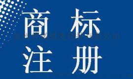 贵州商标注册流程及费用贵州商标申请公司