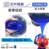 生產高透明有機硅凝膠