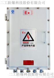 防爆变频控制柜-移动式防爆配电箱厂家直销