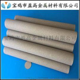 粉末冶金微孔滤芯、金属烧结管滤芯 粉末滤芯可定制钛、不锈钢