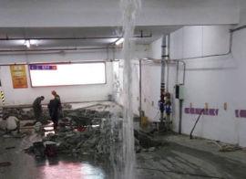 专业地下室堵漏公司-专做地下室防水堵漏施工