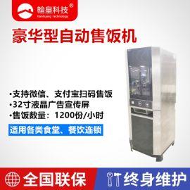 翰皇-自动售饭机 自动打饭 食堂工厂餐饮专用