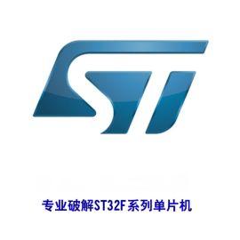 专业**STR712FR2T6芯片解密单片机解密