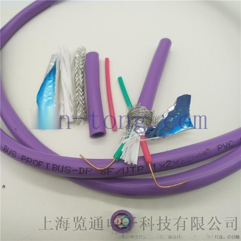 dp通訊電纜_DP通信電纜_dp匯流排電纜