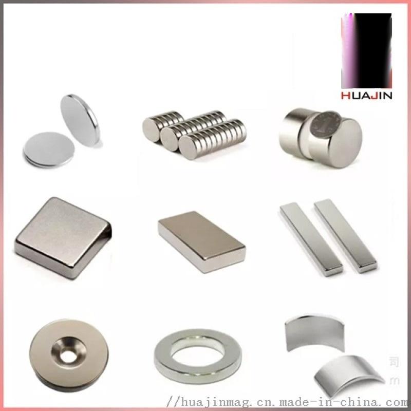 亞克力磁鋼 電機磁瓦 感測器磁鐵 五金工具強磁