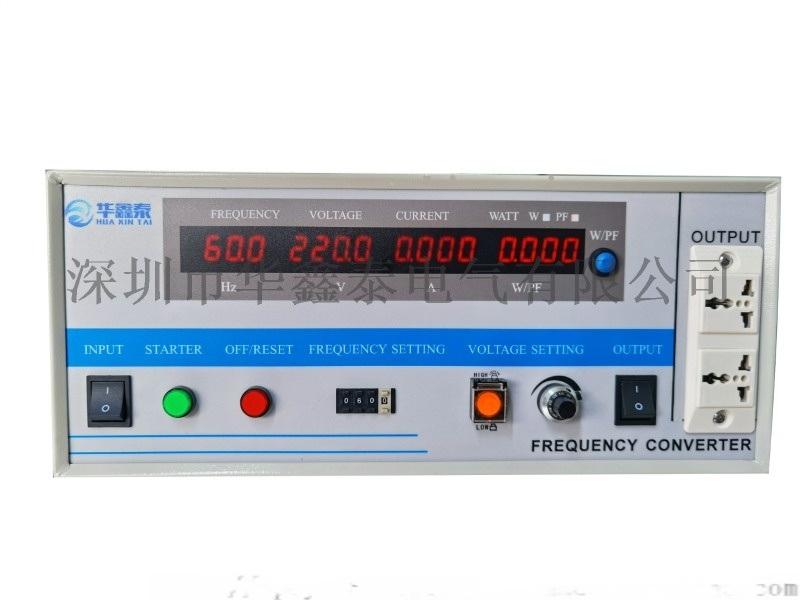 華鑫泰1KVA變頻穩壓電源 1KW變頻變壓器