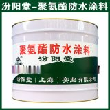 聚氨酯防水涂料、现货销售、聚氨酯防水涂料、供应销售
