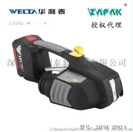 台湾ZAPAK  ZP93A手提电动打包机