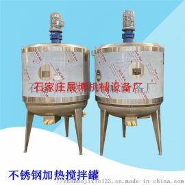 石家庄不锈钢反应釜电加热液体搅拌罐保温真空压力配料罐