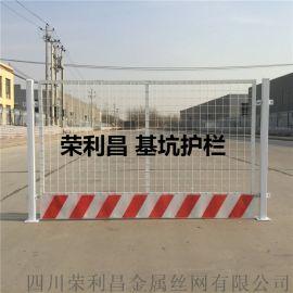 四川基坑护栏、四川临边护栏、四川基坑围栏供应商