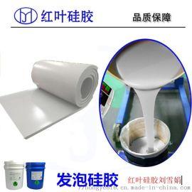 发泡硅胶 发泡板材原料