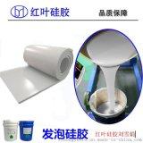 發泡矽膠 發泡板材原料