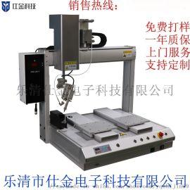 仕金全自动焊锡机三四轴双工位旋转可调式电路板元件焊锡流水线