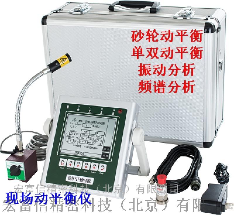 蘇州電機動平衡儀 臺灣宏富信進口攜帶型動平衡儀