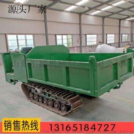农用果园履带运输车厂家 水利混凝土履带运输车