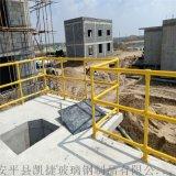 污水池玻璃钢栏杆 污水厂防腐玻璃钢围栏
