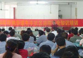 深圳企业安全管理员培训生产经营单位安全管理人员培训
