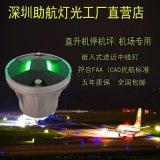 機場跑道嵌入式滑行道中線燈
