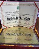 绿色环保推广品牌荣誉证书