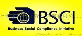 外贸印刷服装工厂BSCI验厂辅导的重要性
