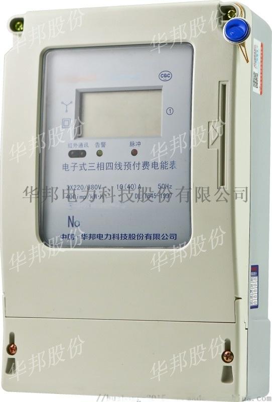 DTSY866 電子式壁掛式液晶1.0 電能表