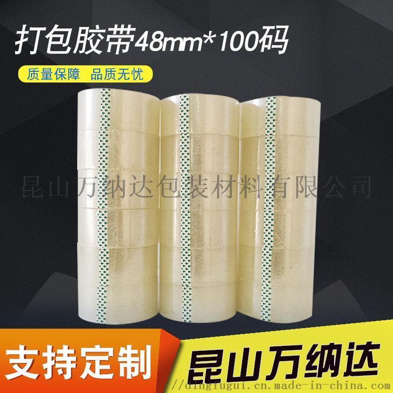 透明膠帶 封箱膠帶 蘇州打包膠帶 封口膠帶