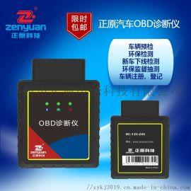 obd2汽车检测obd汽车尾气分析仪故障诊断仪