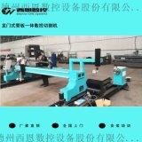 西恩數控切割機廠家直銷 龍門式管板一體機切割機