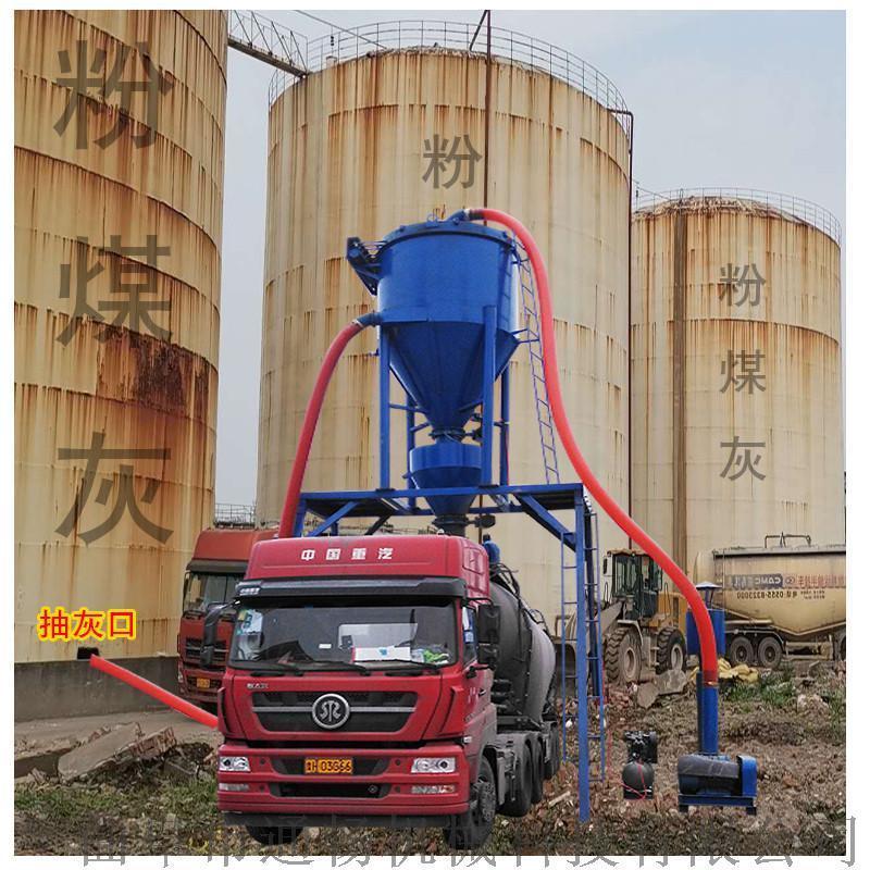 通畅气力式水泥粉装车机 负压吸灰机 干灰粉清库机