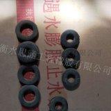 直銷遇水膨脹止水環 膩子橡膠止水環 螺栓止水環