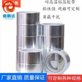 单导铝箔胶带 铝箔胶带 高温单导铝箔胶带