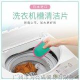 阿里巴巴日本原装洗衣机水槽除味杀菌清洁魔力擦