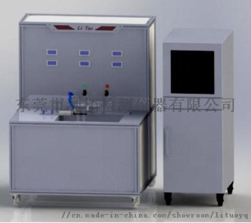 恆溫水嘴綜合性能試驗機