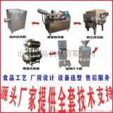 廣式香腸加工設備-臺灣烤腸加工生產線-灌腸成套機器
