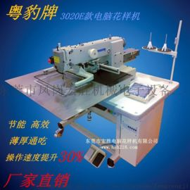 粤豹厂家3020款上亿大豪电控大小范围电脑花样机