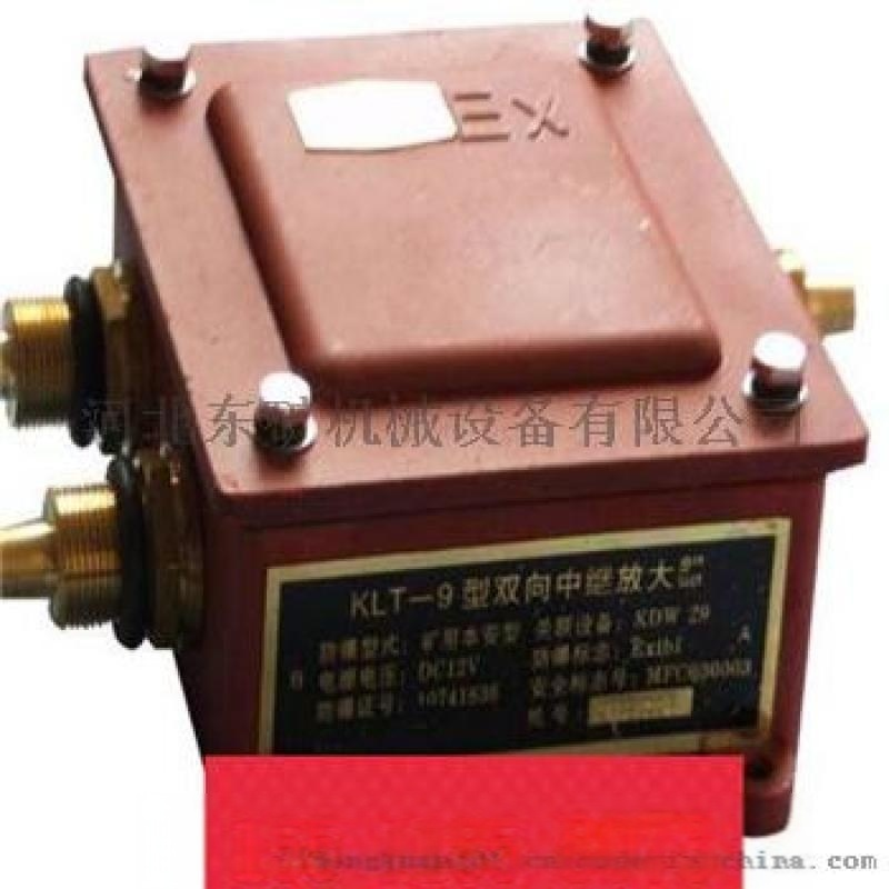矿用双向中继放大器KTL101-F