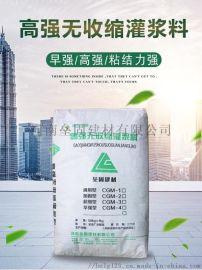 郑州供应CGM-3超细水泥灌浆料 厂家直销 郑州灌浆料价格 50kg/袋