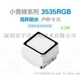 黑面高杯防水3535RGB LED灯珠0.2W