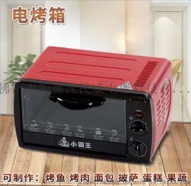 厂家直销12L家用型电烤箱可烤鱼烤面包