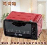 廠家直銷12L家用型電烤箱可烤魚烤麪包